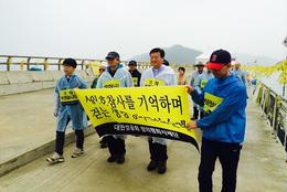 Marking ferry disaster